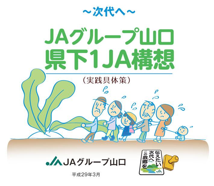 JAグループ山口県下1JA構想~実践具体策~